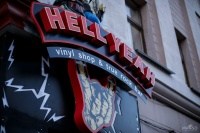 "Rock Bar ""HELLYEAH"""